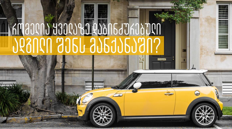 რომელია ყველაზე დაბინძურებული ადგილი შენს მანქანაში?