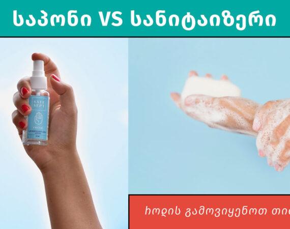 soap vs sanitiser